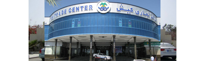 مرکز تجاری کیش