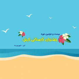 بیست و دومین دوره جشنواره تابستانی کیش از تیر تا شهریور