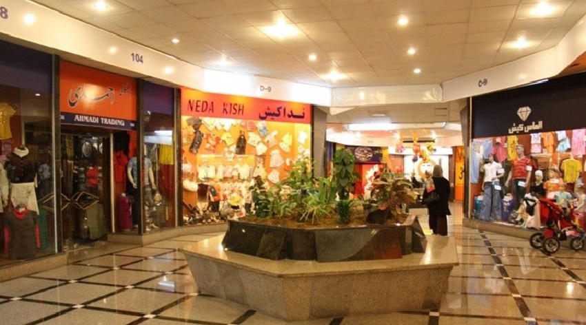 مرکز خرید مرجان