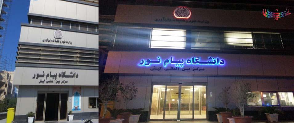 دانشگاه پیام نور مرکز بین المللی کیش