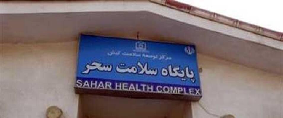 پایگاه سلامت سحر
