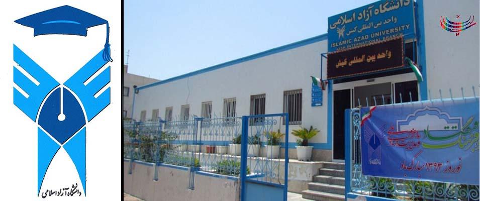 دانشگاه آزاد اسلامی واحد بین المللی کیش