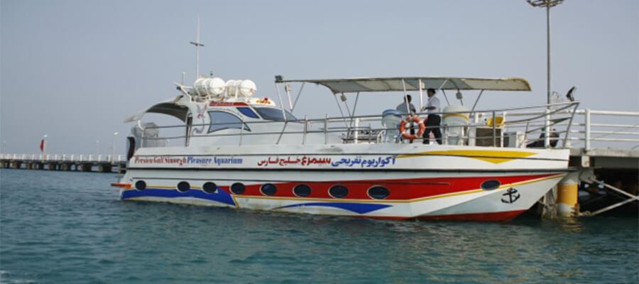 کشتی تفریحی آکواریوم سیمرغ کیش