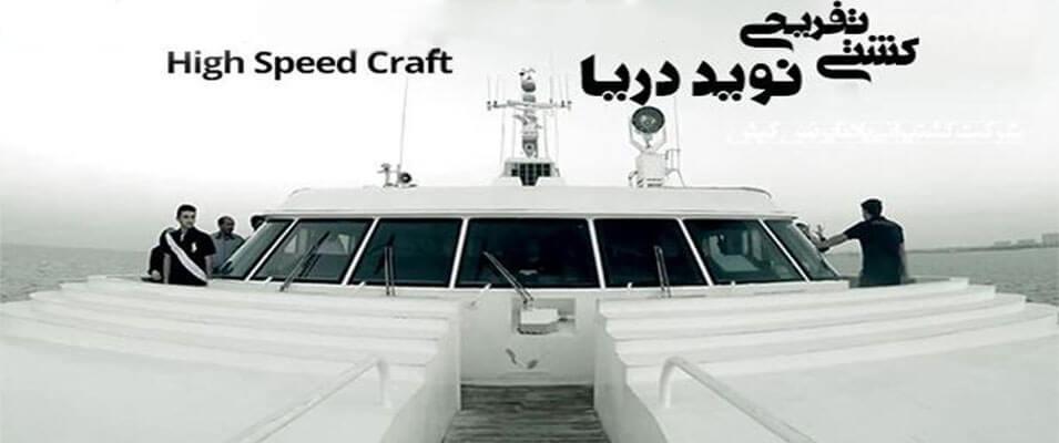 کشتی تفریحی نوید دریا کیش