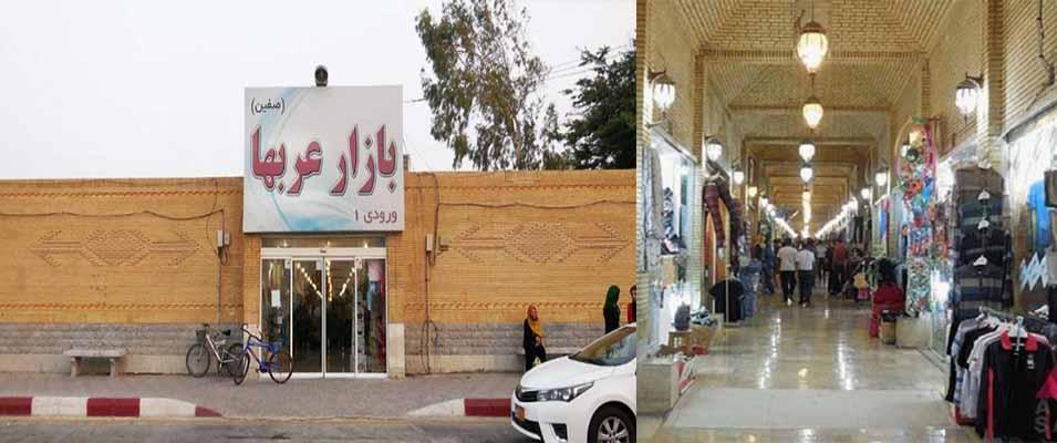 بازار عربها کیش ارزان بازار کیش