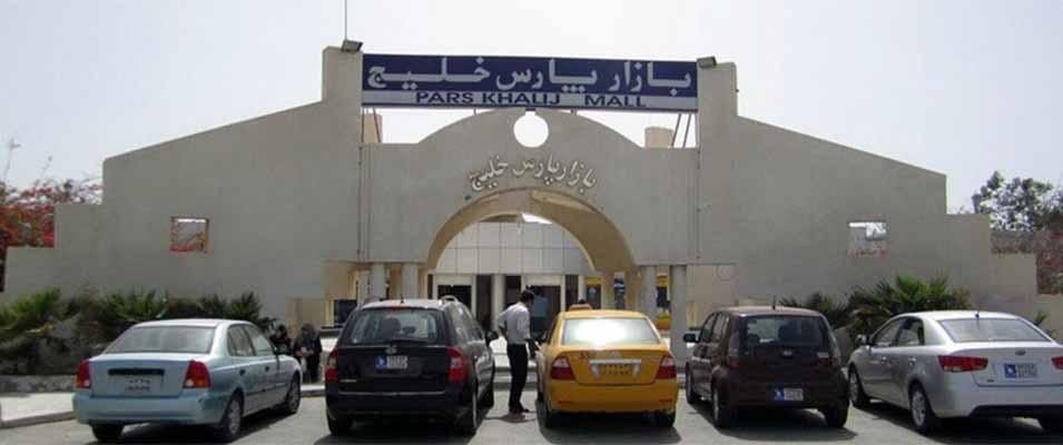 بازار پارس خلیج فارس