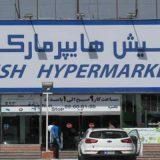 بهترین هایپر مارکت کیش