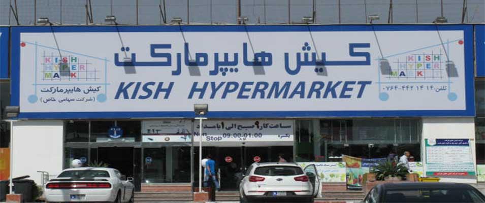 هایپر مارکت کیش