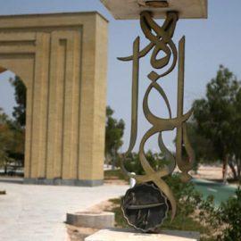 باغ راه ایرانی کیش ، یک ایران ۳۲ هکتاری در جزیره کیش!