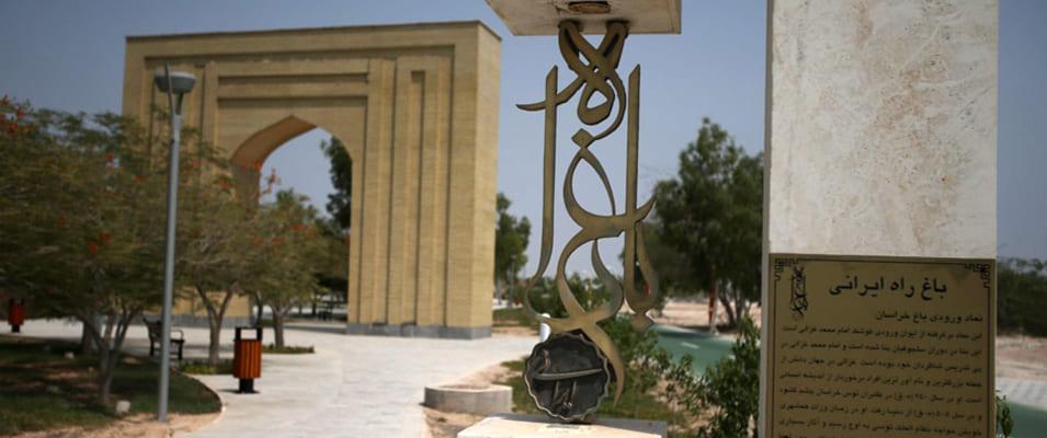 باغ راه ایرانی کیش ، یک ایران 32 هکتاری در جزیره کیش!